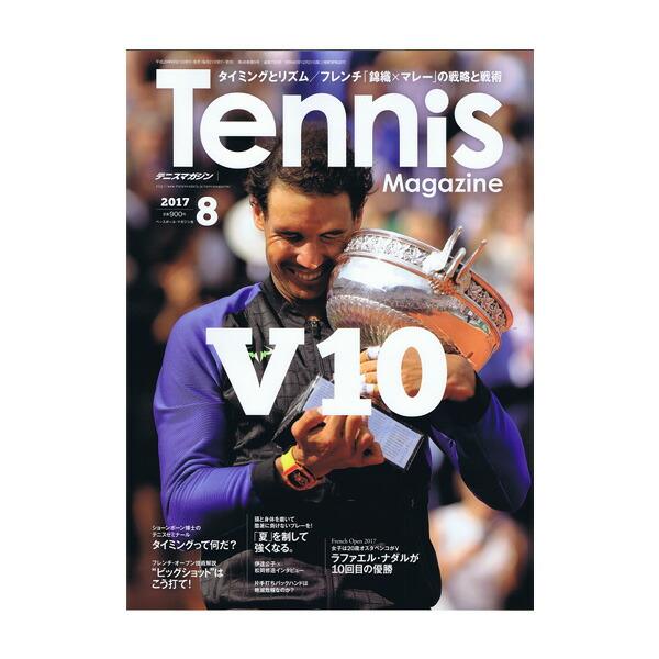 テニスマガジン 2017年8月号(BBM0251708)