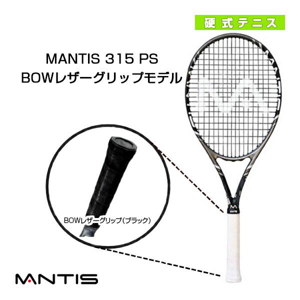 MANTIS 315 PS/マンティス 315PS(MNT-315PS)