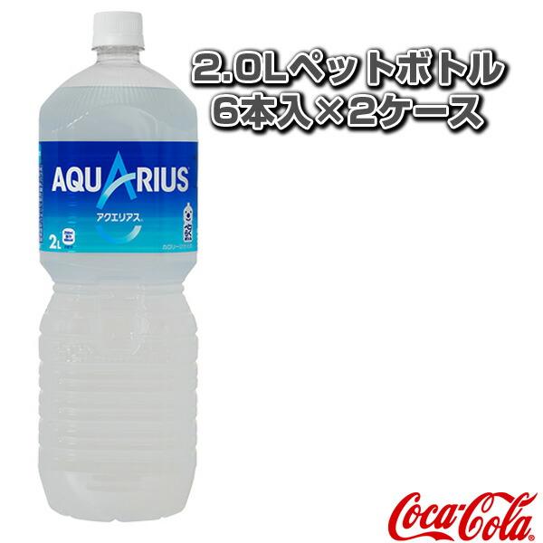 【送料込み価格】アクエリアス ペコらくボトル 2.0Lペットボトル/6本入×2ケース(41200)