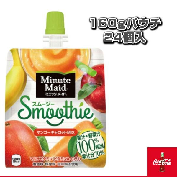【送料込み価格】ミニッツメイド スムージーマンゴーキャロットMIX 160gパウチ/24個入(43196)