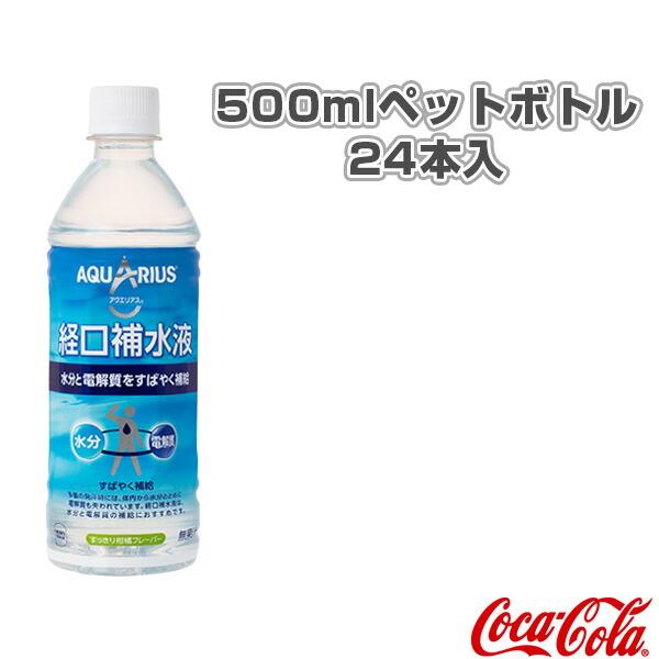 【送料込み価格】アクエリアス 経口補水液 500mlペットボトル/24本入(46044)