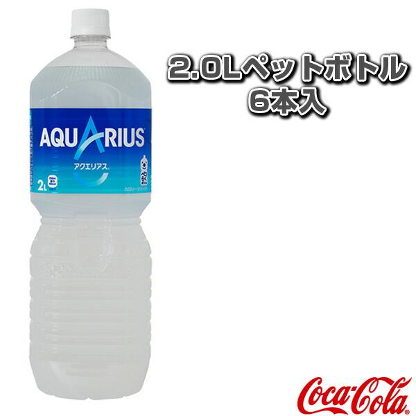 【送料込み価格】アクエリアス ペコらくボトル 2.0Lペットボトル/6本入(41200)