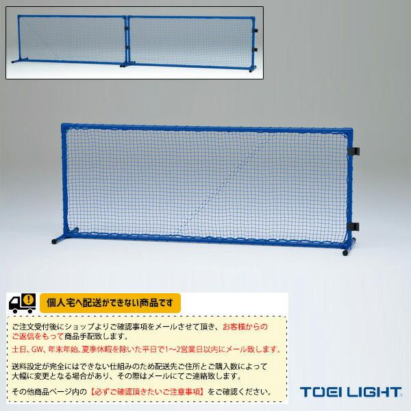 [送料別途]マルチ球技スクリーン80連結(B-2463)