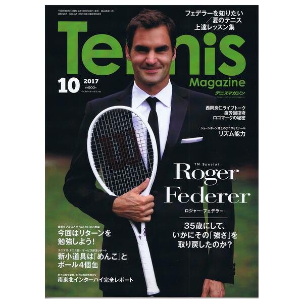 テニスマガジン 2017年10月号(BBM0251710)