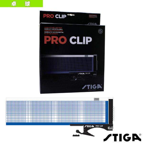 PRO CLIP/プロクリップ/ネット&サポート(6385-00)