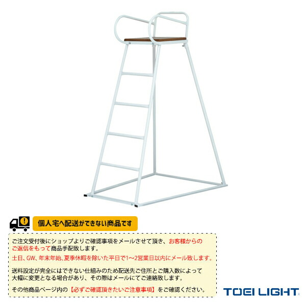 [送料別途]審判台スクール150/屋外用(B-3984)