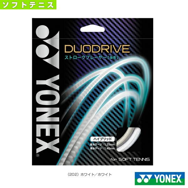 デュオドライブ/DUO DRIVE(SGDD)