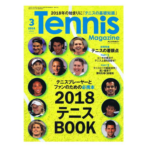 テニスマガジン 2018年3月号(BBM0251803)