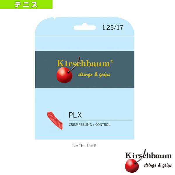 PLX/ピー・エル・エックス(PLX120/PLX125/PLX130)