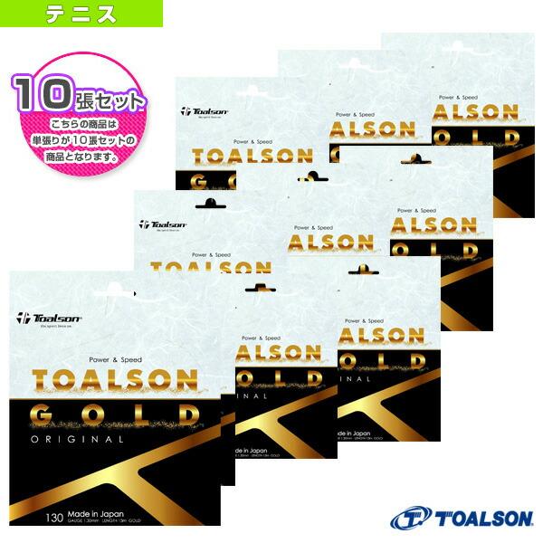『10張単位』トアルソンゴールド130/オリジナル(7403080C)