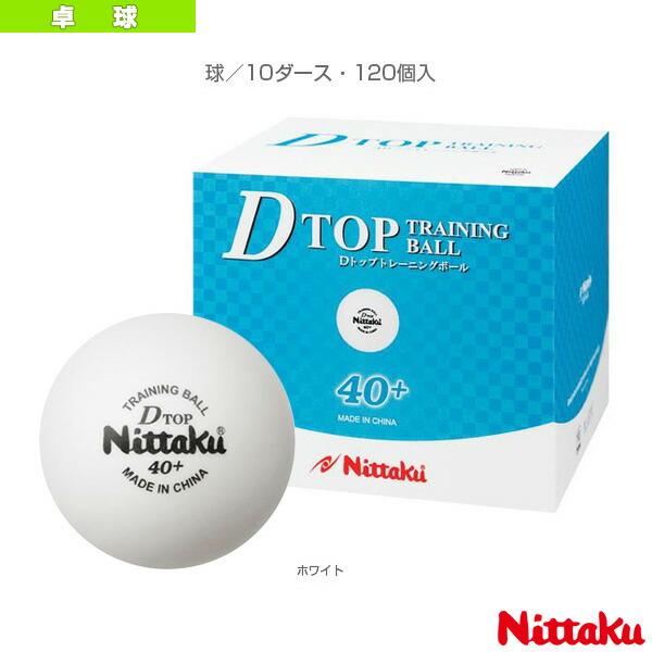 Dトップ トレ球/10ダース・120個入(NB-1520)
