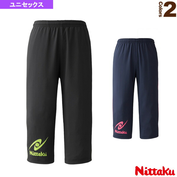 ブレーカー七分丈パンツ/ユニセックス(NW-2853)