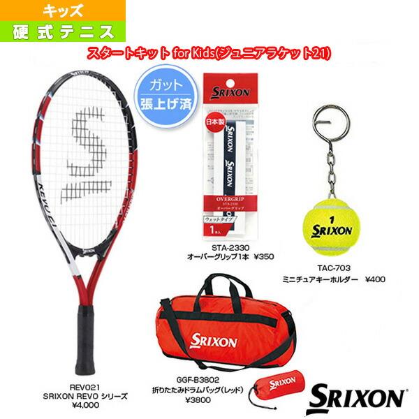 【予約】スポーツの秋 お買い得セット for Kids/SRIXON REVO21+3点SET(SAC1803)