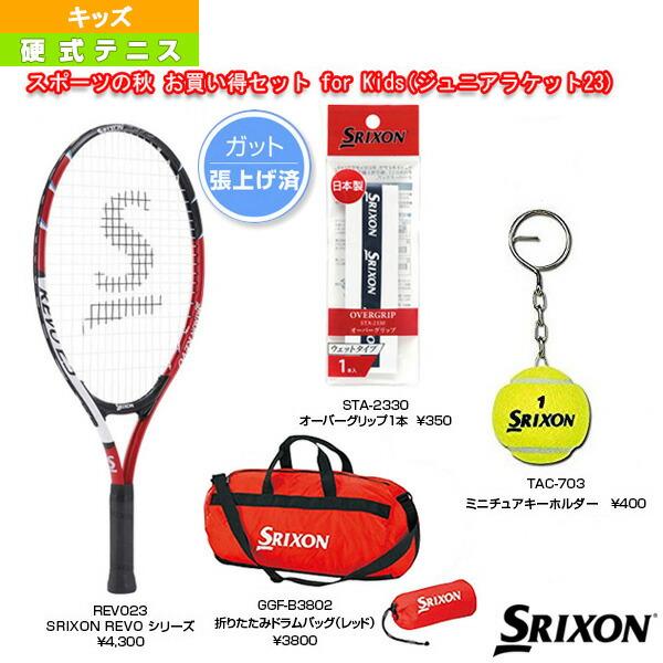 【予約】スポーツの秋 お買い得セット for Kids/SRIXON REVO23+3点SET(SAC1804)
