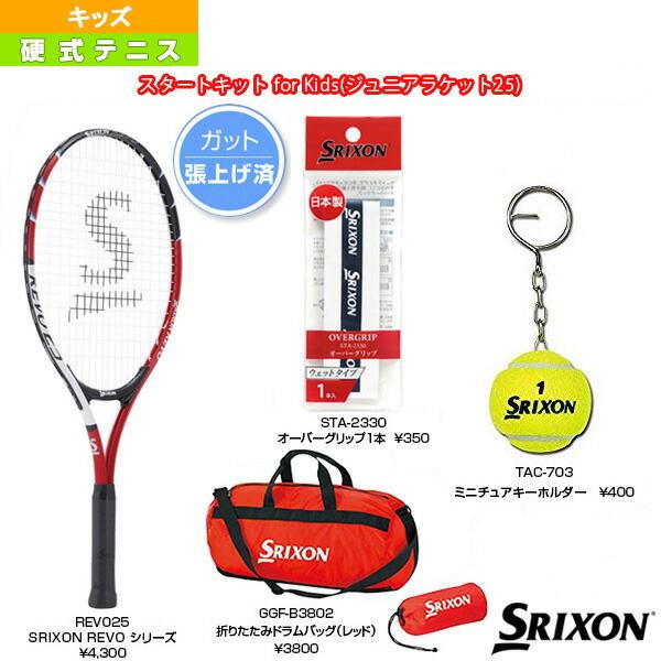 【予約】スポーツの秋 お買い得セット for Kids/SRIXON REVO25+3点SET(SAC1805)