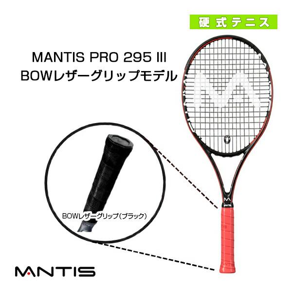 MANTIS PRO 295 III/マンティス プロ 295 スリー(MNT-295-3)