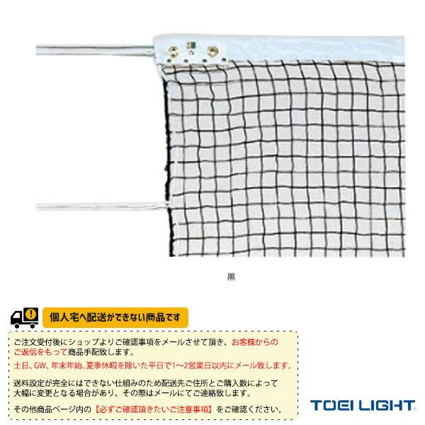 [送料別途]ソフトテニスネット/普及タイプ(B-2172)