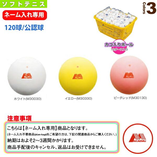 【ネーム入れ】アカエムボールかご入りセット(10ダース・120球/公認球)