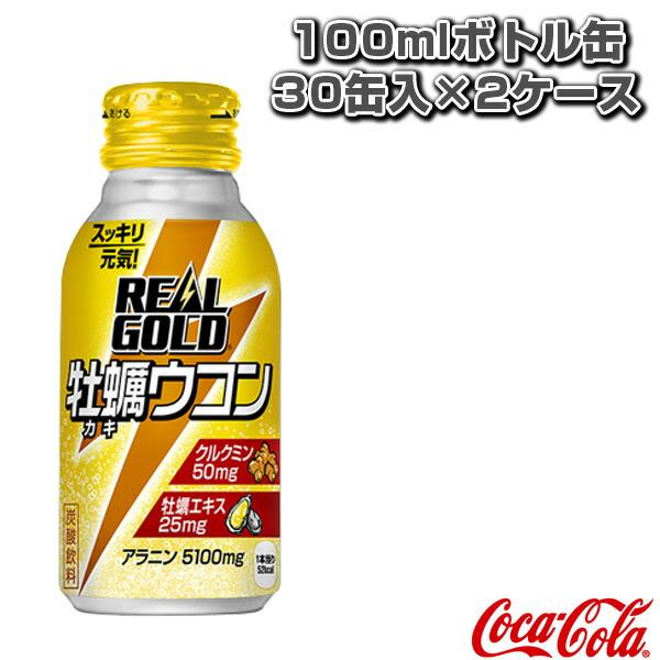 【送料込み価格】リアルゴールド 牡蠣ウコン 100mlボトル缶/30缶入×2ケース(46946)