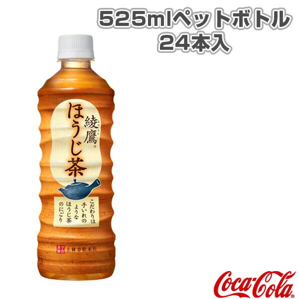 【送料込み価格】綾鷹 ほうじ茶 525mlペットボトル/24本入(48505)