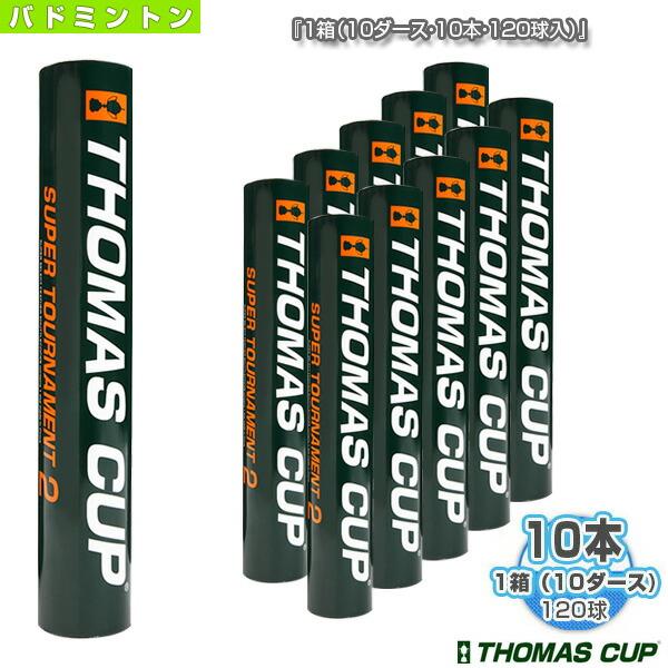SUPER TOURNAMENT 2/スーパートーナメント2『1箱(10ダース・10本・120球入)』(ST-2)