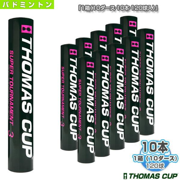 SUPER TOURNAMENT 3/スーパートーナメント3『1箱(10ダース・10本・120球入)』(ST-3)