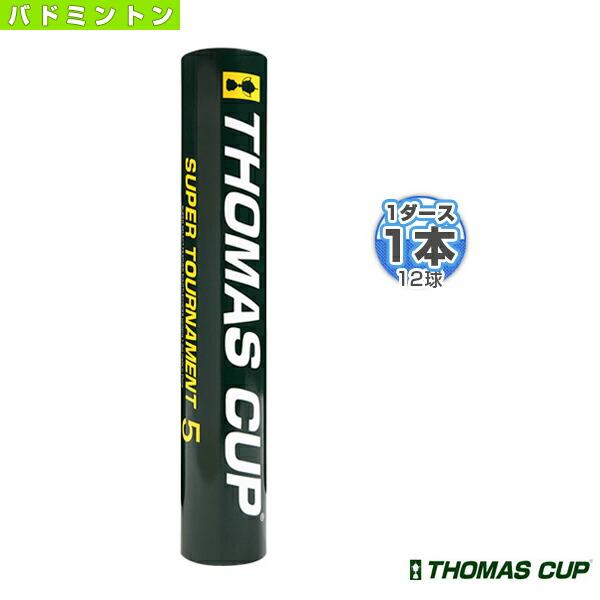 SUPER TOURNAMENT 5/スーパートーナメント5『1本(1ダース・12球入)』(ST-5)