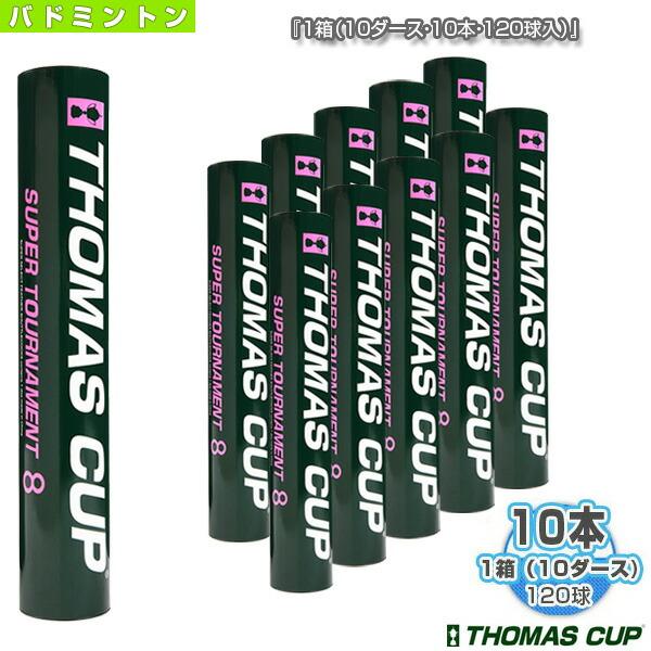 SUPER TOURNAMENT 8/スーパートーナメント8『1箱(10ダース・10本・120球入)』(ST-8)