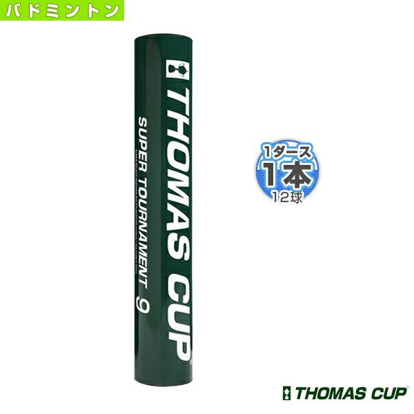 SUPER TOURNAMENT 9/スーパートーナメント9『1本(1ダース・12球入)』(ST-9)