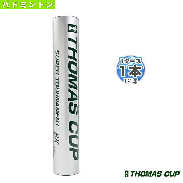 SUPER TOURNAMENT BK/スーパートーナメント BK シルバー『1本(1ダース・12球入)』(ST-BKSV)