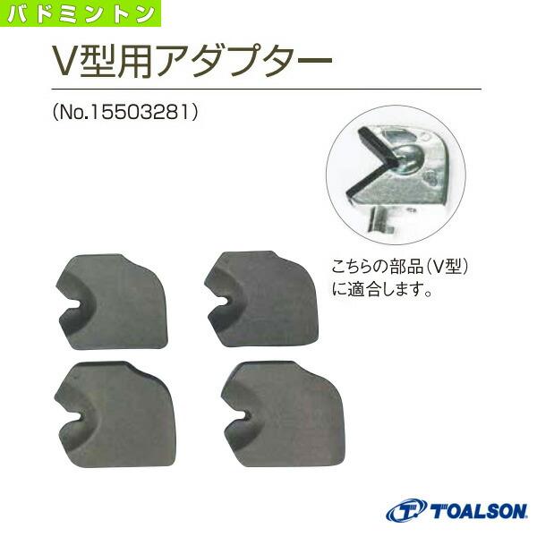 V型用アダプター/バドミントン用(15503281)