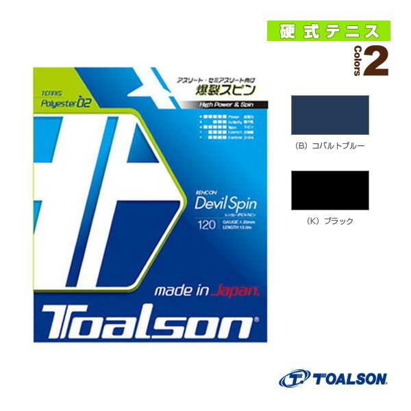 レンコン・デビルスピン120/RENCON DEVIL SPIN120(7352010)