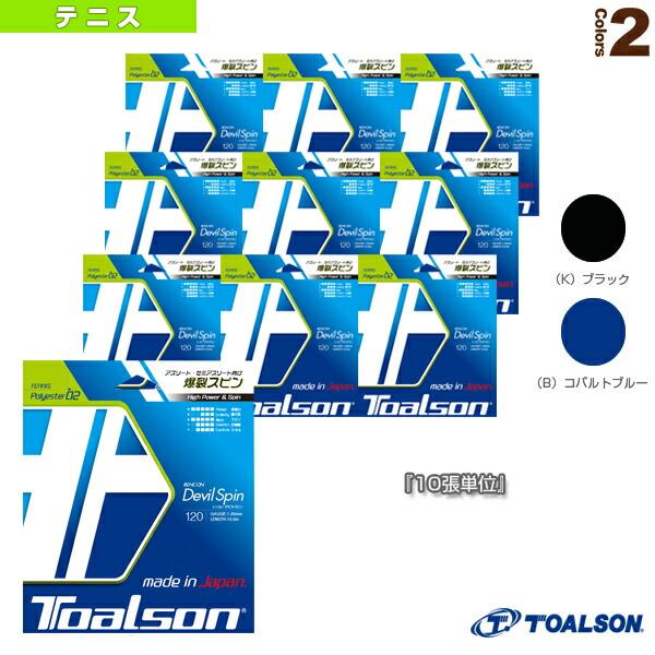 『10張単位』レンコン・デビルスピン120/RENCON DEVIL SPIN120(7352010)