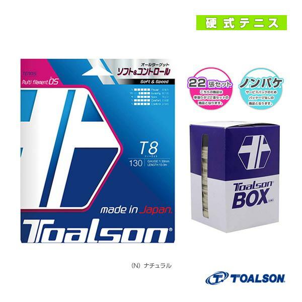 ティーエイト130/T8 130/ノンパッケージ22張セット(7853010)