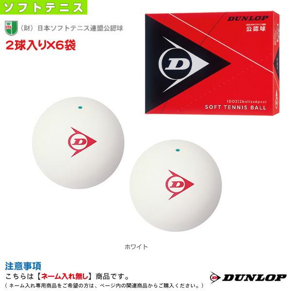 1ダース『2球入り×6袋』/ダンロップ ソフトテニスボール/公認球(DSTB2TIN)