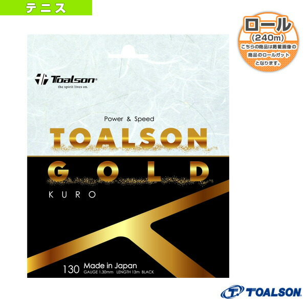 トアルソンゴールド130/クロ/240mロール(7403082K)