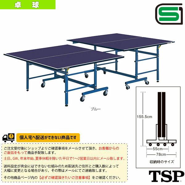 [送料別途]TH-BC R/高低調節式/セパレート(050263)