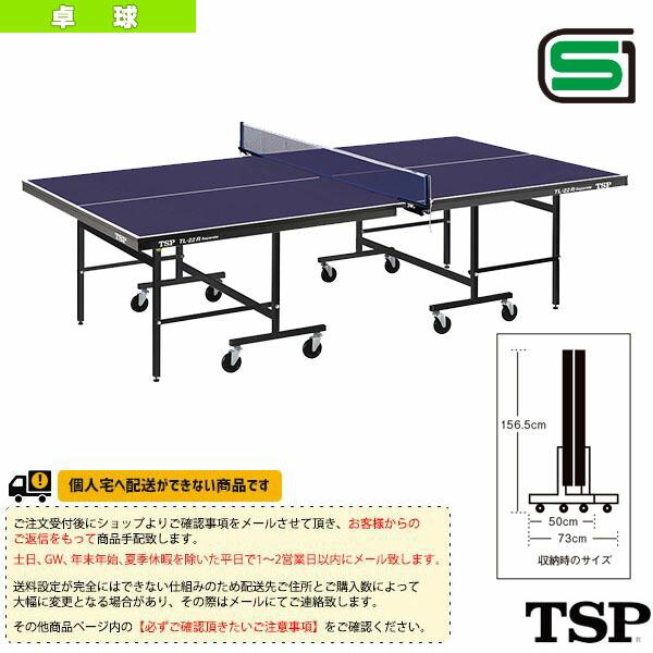[送料別途]TL-22 R/セパレート(050313)