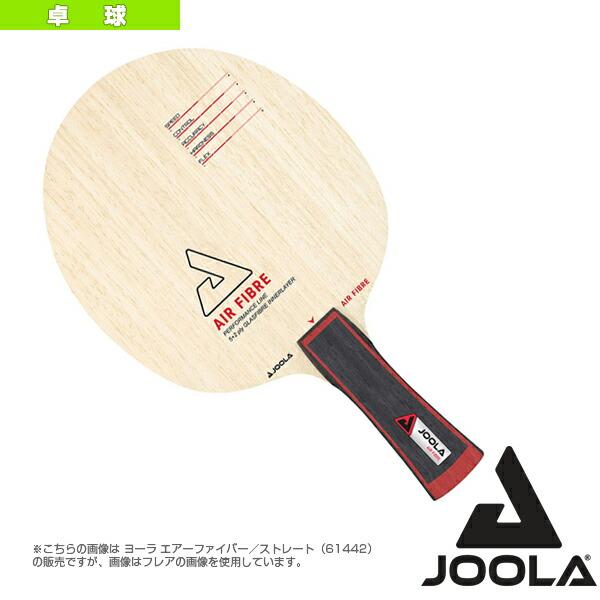 JOOLA AIR FIBRE/ヨーラ エアーファイバー/ストレート(61442)