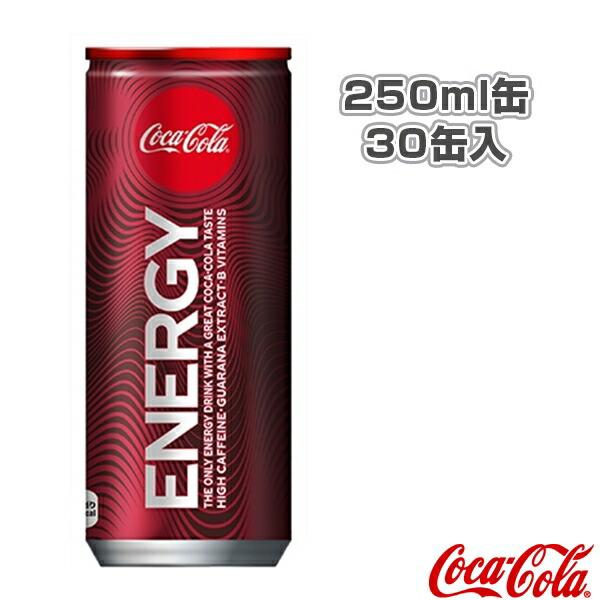【送料込み価格】コカ・コーラエナジー 250ml缶/30缶入(49341)