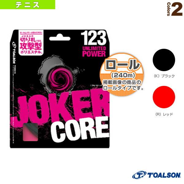 ジョーカーコア 123/JOKERCORE 123/240mロール(7392312)