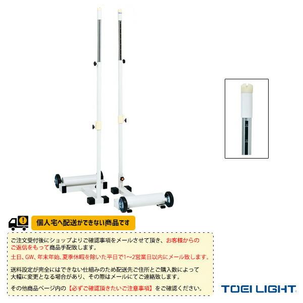 [送料別途]ソフトバレー・バド支柱RH3/2台1組(B-2737)