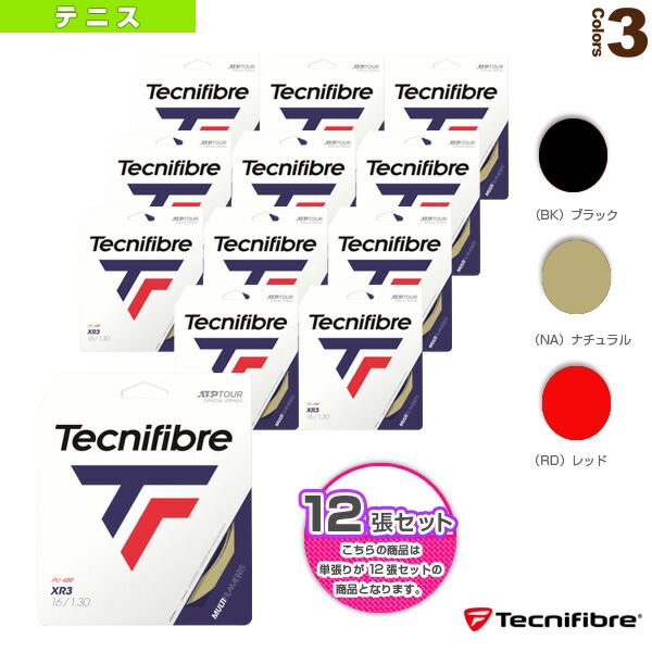 『12張単位』XR3/エックスアール3(TFG215/TFG216)