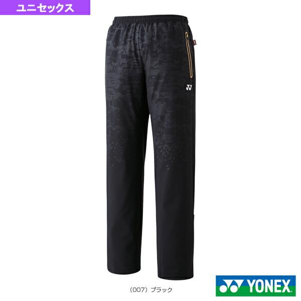 裏地付ウィンドウォーマーパンツ/フィットスタイル/ユニセックス(80067)