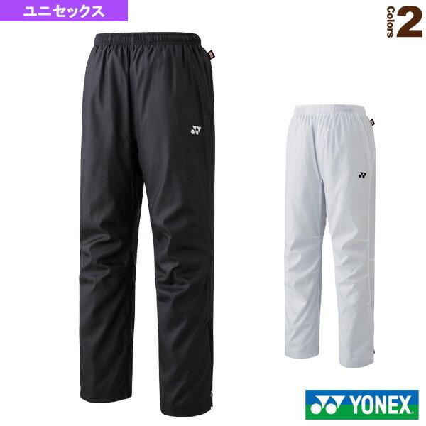 裏地付ウィンドウォーマーパンツ/ユニセックス(80069)
