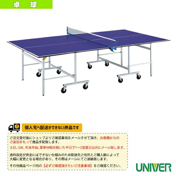 [送料別途]MB-22II 卓球台/内折セパレート式(MB-222)