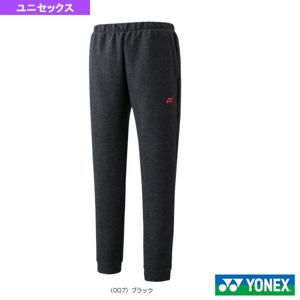 ジョガーパンツ/ユニセックス(31038)
