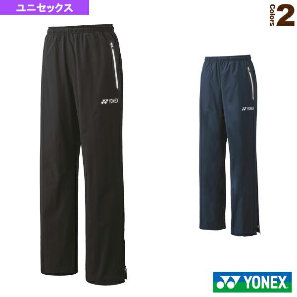 裏地付ウォームアップパンツ/フィットスタイル/ユニセックス(62006)