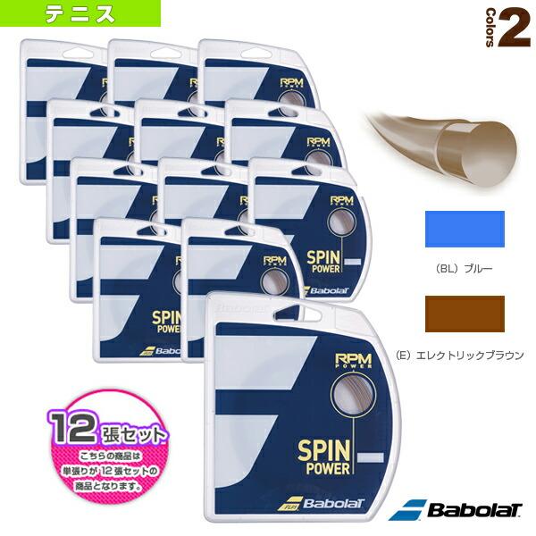『12張単位』RPM POWER/RPM パワー(241139)