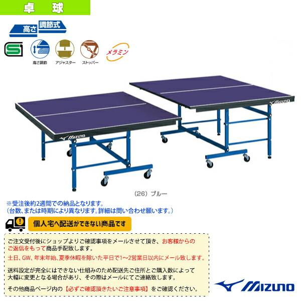 [送料別途]【受注生産】卓球台/高さ調節式(83JLT03126)